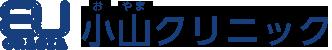 東京都練馬区石神井の内科・乳腺外科・整形外科・外科 小山クリニック