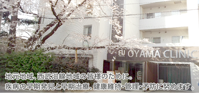 地元地域、西部沿線地域の皆様のために。疾病の早期発見と早期治療、健康維持・管理・予防に努めます。東京都練馬区石神井の内科・乳腺外科・整形外科・外科 小山クリニック